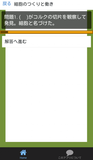 Androidアプリ「生物 一問一答 (1) 高校 定期テスト・センター試験 対策」のスクリーンショット 2枚目
