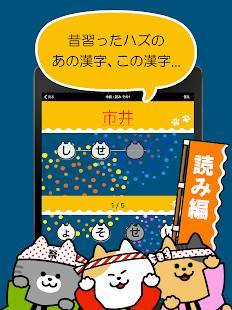 Androidアプリ「ど忘れ漢字クイズ(手書き漢字&漢字読み方)」のスクリーンショット 5枚目