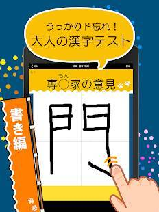 Androidアプリ「ど忘れ漢字クイズ(手書き漢字&漢字読み方)」のスクリーンショット 4枚目