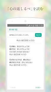 """Androidアプリ「心のノート:あなたの""""気持ち""""を記録して心を整える日記アプリ」のスクリーンショット 4枚目"""