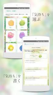 """Androidアプリ「心のノート:あなたの""""気持ち""""を記録して心を整える日記アプリ」のスクリーンショット 3枚目"""