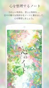 """Androidアプリ「心のノート:あなたの""""気持ち""""を記録して心を整える日記アプリ」のスクリーンショット 1枚目"""