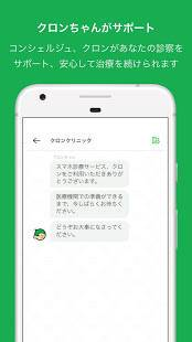Androidアプリ「curon(クロン)〜 スマホが、あなたの診察室になる。」のスクリーンショット 2枚目