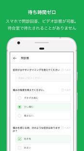 Androidアプリ「curon(クロン)〜 スマホが、あなたの診察室になる。」のスクリーンショット 3枚目