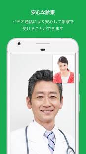 Androidアプリ「curon(クロン)〜 スマホが、あなたの診察室になる。」のスクリーンショット 4枚目