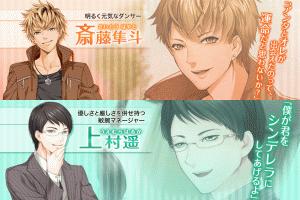 Androidアプリ「シンデレラハッピーエンド 女性向け恋愛ゲーム無料!人気乙ゲー」のスクリーンショット 5枚目