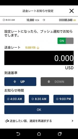 Androidアプリ「SEVEN BANK Money Transfer」のスクリーンショット 5枚目