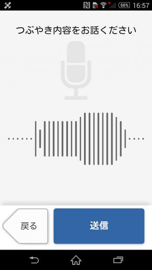 Androidアプリ「RECAIUS 音声ビューア フィールド用」のスクリーンショット 2枚目