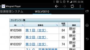 Androidアプリ「Wingnet Player」のスクリーンショット 2枚目