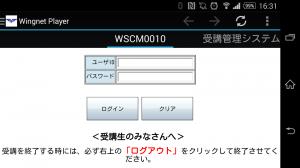 Androidアプリ「Wingnet Player」のスクリーンショット 1枚目