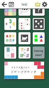 Androidアプリ「毎日の脳トレーニング」のスクリーンショット 4枚目