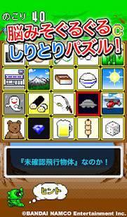 Androidアプリ「ワギャンのパネルしりとり 〜ドット絵の連想パズルゲーム〜」のスクリーンショット 1枚目
