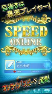 Androidアプリ「スピード Online」のスクリーンショット 1枚目