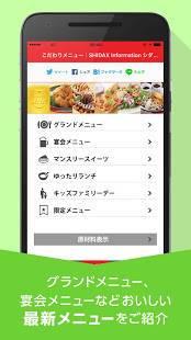 Androidアプリ「シダックス クーポン・店舗検索でカラオケをお得に便利に!」のスクリーンショット 3枚目