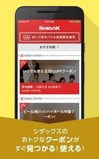 Androidアプリ「シダックス クーポン・店舗検索でカラオケをお得に便利に!」のスクリーンショット 5枚目