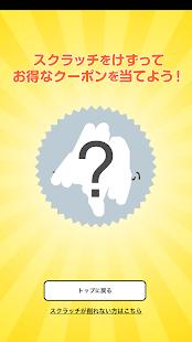 Androidアプリ「「ファーストキッチン・ウェンディーズ」公式アプリ」のスクリーンショット 4枚目