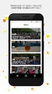 Androidアプリ「BBWALKER」のスクリーンショット 1枚目