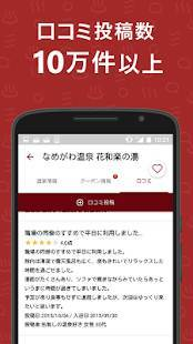 Androidアプリ「日帰り温泉・クーポン検索アプリ おふろぐ スパや銭湯も満載」のスクリーンショット 5枚目