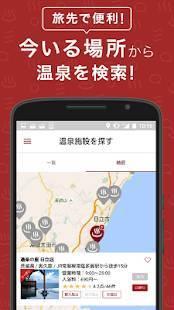 Androidアプリ「日帰り温泉・クーポン検索アプリ おふろぐ スパや銭湯も満載」のスクリーンショット 4枚目