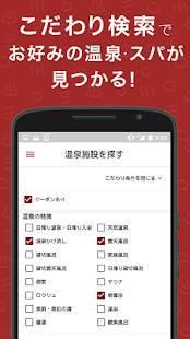 Androidアプリ「日帰り温泉・クーポン検索アプリ おふろぐ スパや銭湯も満載」のスクリーンショット 3枚目