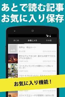 Androidアプリ「アウトドアまとめ - キャンプや登山の最新ニュース」のスクリーンショット 3枚目