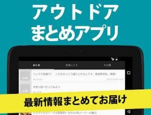Androidアプリ「アウトドアまとめ - キャンプや登山の最新ニュース」のスクリーンショット 4枚目