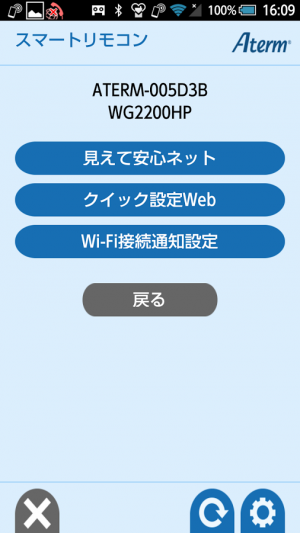 Androidアプリ「Atermスマートリモコン for Android」のスクリーンショット 2枚目