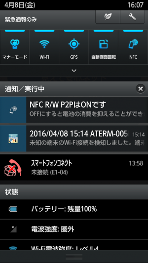 Androidアプリ「Atermスマートリモコン for Android」のスクリーンショット 4枚目