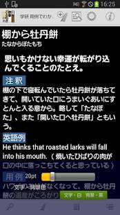 Androidアプリ「学研 用例でわかる 故事ことわざ辞典」のスクリーンショット 4枚目