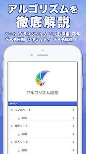 Androidアプリ「アルゴリズム図鑑」のスクリーンショット 2枚目