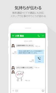 Androidアプリ「LINE WORKS」のスクリーンショット 2枚目