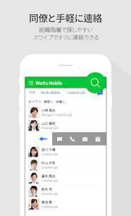Androidアプリ「LINE WORKS」のスクリーンショット 4枚目