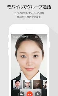 Androidアプリ「LINE WORKS」のスクリーンショット 3枚目