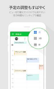 Androidアプリ「LINE WORKS」のスクリーンショット 5枚目