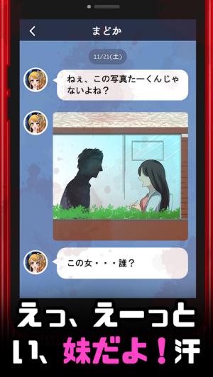 Androidアプリ「浮気させてください〜恋愛謎解きメッセージ型ゲーム〜」のスクリーンショット 3枚目