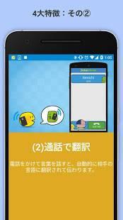 Androidアプリ「話した言葉をリアルタイム翻訳:セカイフォン」のスクリーンショット 4枚目