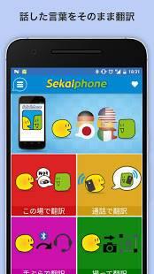 Androidアプリ「話した言葉をリアルタイム翻訳:セカイフォン」のスクリーンショット 1枚目