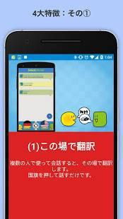 Androidアプリ「話した言葉をリアルタイム翻訳:セカイフォン」のスクリーンショット 2枚目