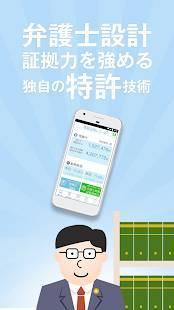 Androidアプリ「ザンレコ - 残業時間の証拠が残る」のスクリーンショット 3枚目