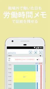 Androidアプリ「ザンレコ - 残業時間の証拠が残る」のスクリーンショット 5枚目