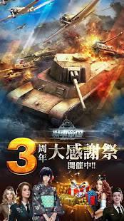 Androidアプリ「戦車帝国:海陸争覇」のスクリーンショット 1枚目