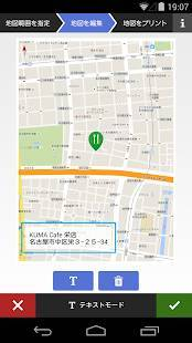 Androidアプリ「Brother 地図プリント」のスクリーンショット 5枚目