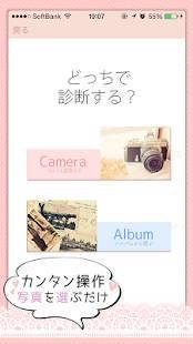 Androidアプリ「読モ顔診断!*超本格・顔認証システム搭載*」のスクリーンショット 3枚目