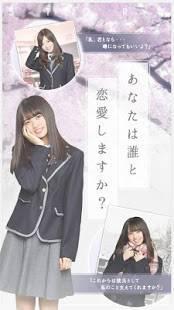 Androidアプリ「[乃木坂46公式]乃木恋~坂道の下で、あの日僕は恋をした~」のスクリーンショット 2枚目