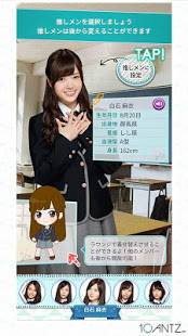 Androidアプリ「[乃木坂46公式]乃木恋~坂道の下で、あの日僕は恋をした~」のスクリーンショット 3枚目