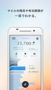 Androidアプリ「ANAマイレージクラブ」のスクリーンショット 3枚目