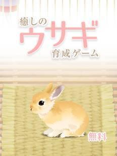 Androidアプリ「癒しのウサギ育成ゲーム」のスクリーンショット 4枚目