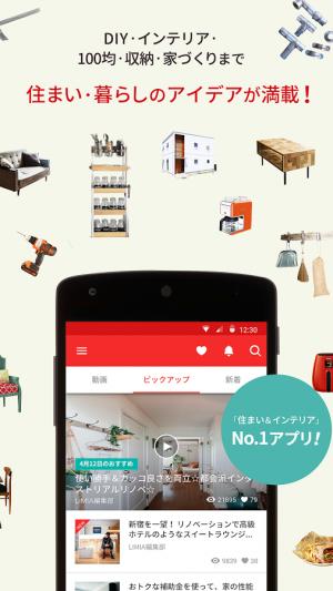 Androidアプリ「DIY・インテリア・100均・暮らしのアイデア-LIMIA」のスクリーンショット 2枚目