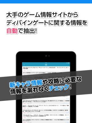 Androidアプリ「攻略ニュースまとめ for ディバインゲート(ディバゲ)」のスクリーンショット 5枚目