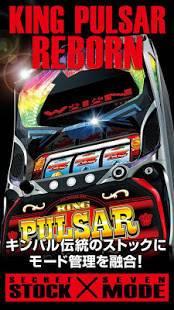 Androidアプリ「キングパルサー~DOT PULSAR~」のスクリーンショット 1枚目